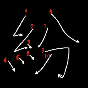 """Jouyou Kanji """"紛"""" Stroke Order"""
