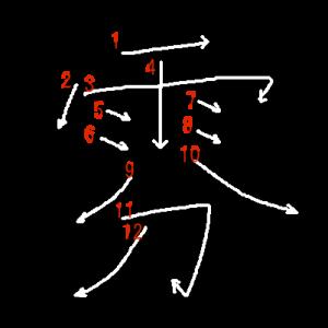 """Jouyou Kanji """"雰"""" Stroke Order"""