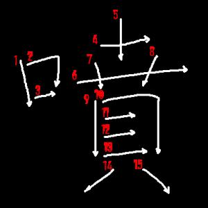 """Jouyou Kanji """"噴"""" Stroke Order"""