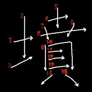"""Jouyou Kanji """"墳"""" Stroke Order"""
