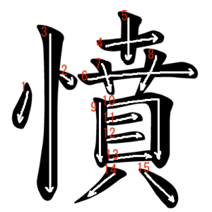 """Jouyou Kanji """"憤"""" Stroke Order"""