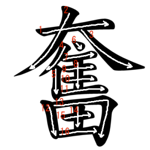 """Jouyou Kanji """"奮"""" Stroke Order"""