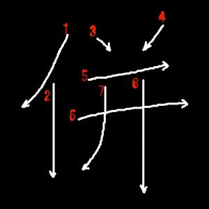 """Jouyou Kanji """"併"""" Stroke Order"""
