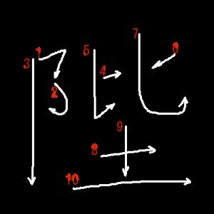"""Jouyou Kanji """"陛"""" Stroke Order"""