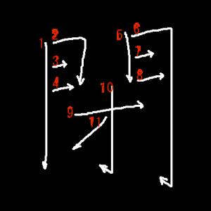 """Jouyou Kanji """"閉"""" Stroke Order"""