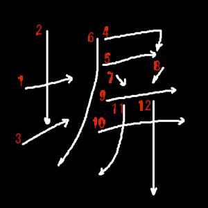 """Jouyou Kanji """"塀"""" Stroke Order"""