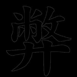 """Jouyou Kanji """"弊"""""""
