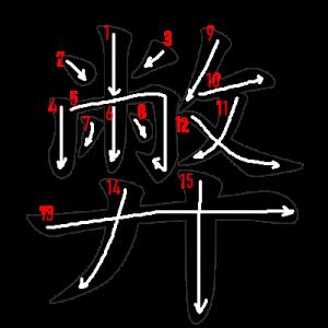 """Jouyou Kanji """"弊"""" Stroke Order"""