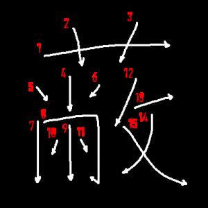 """Jouyou Kanji """"蔽"""" Stroke Order"""