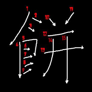 """Jouyou Kanji """"餅"""" Stroke Order"""