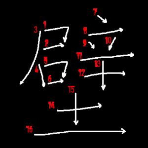 """Jouyou Kanji """"壁"""" Stroke Order"""