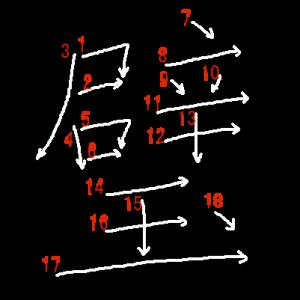"""Jouyou Kanji """"璧"""" Stroke Order"""