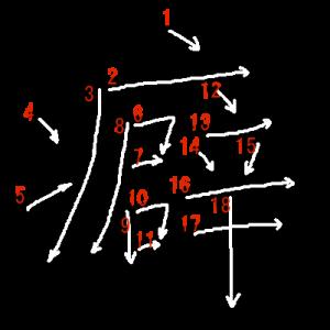 """Jouyou Kanji """"癖"""" Stroke Order"""