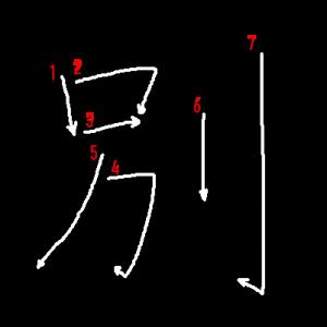 """Jouyou Kanji """"別"""" Stroke Order"""