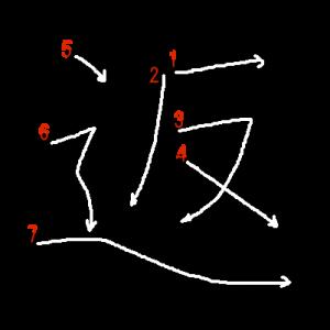 """Jouyou Kanji """"返"""" Stroke Order"""