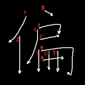 """Jouyou Kanji """"偏"""" Stroke Order"""