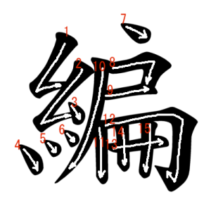 """Jouyou Kanji """"編"""" Stroke Order"""