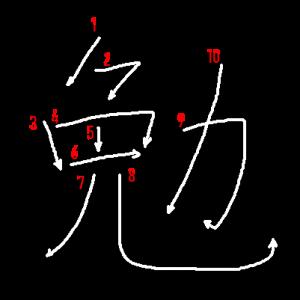 """Jouyou Kanji """"勉"""" Stroke Order"""
