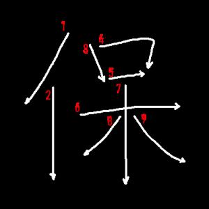 """Jouyou Kanji """"保"""" Stroke Order"""