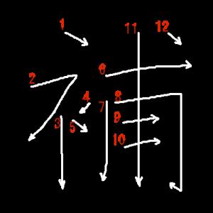 """Jouyou Kanji """"補"""" Stroke Order"""