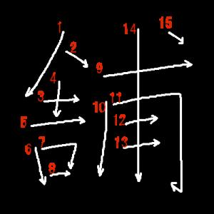"""Jouyou Kanji """"舗"""" Stroke Order"""