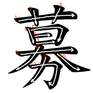 """Jouyou Kanji """"募"""" Stroke Order"""