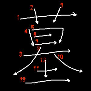 """Jouyou Kanji """"墓"""" Stroke Order"""