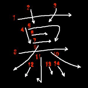 """Jouyou Kanji """"慕"""" Stroke Order"""