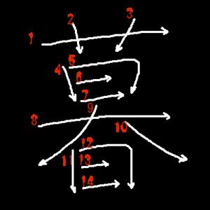 """Jouyou Kanji """"暮"""" Stroke Order"""