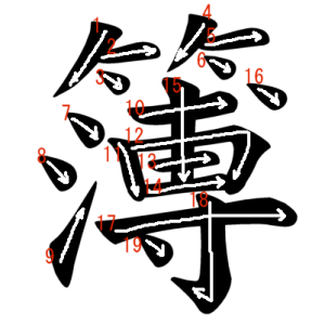 """Jouyou Kanji """"簿"""" Stroke Order"""