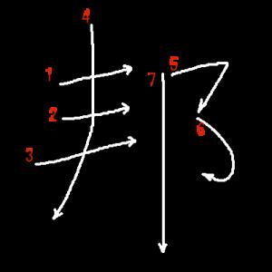 """Jouyou Kanji """"邦"""" Stroke Order"""