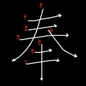"""Jouyou Kanji """"奉"""" Stroke Order"""