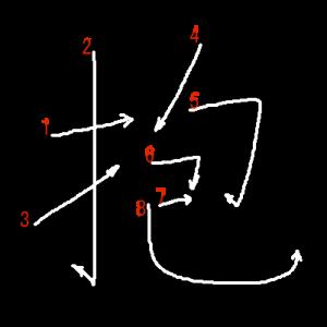 """Jouyou Kanji """"抱"""" Stroke Order"""