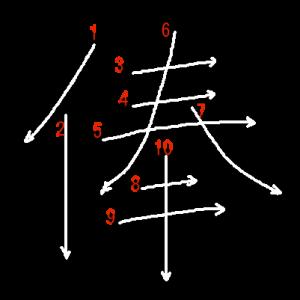 """Jouyou Kanji """"俸"""" Stroke Order"""