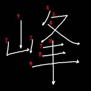 """Jouyou Kanji """"峰"""" Stroke Order"""