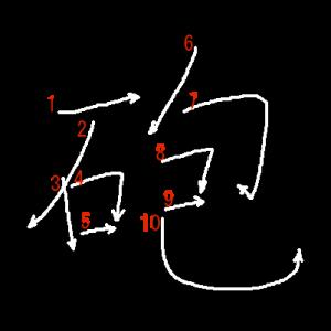 """Jouyou Kanji """"砲"""" Stroke Order"""