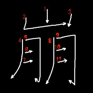 """Jouyou Kanji """"崩"""" Stroke Order"""