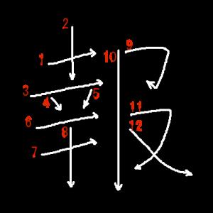 """Jouyou Kanji """"報"""" Stroke Order"""
