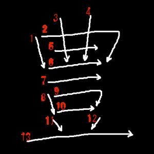 """Jouyou Kanji """"豊"""" Stroke Order"""