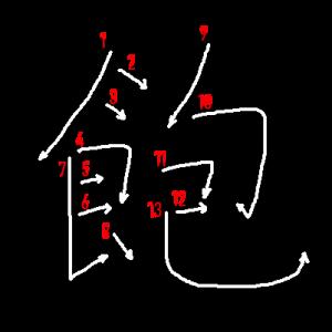 """Jouyou Kanji """"飽"""" Stroke Order"""