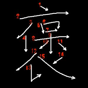 """Jouyou Kanji """"褒"""" Stroke Order"""