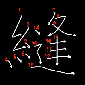 """Jouyou Kanji """"縫"""" Stroke Order"""