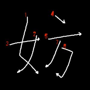 """Jouyou Kanji """"妨"""" Stroke Order"""