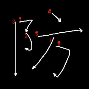 """Jouyou Kanji """"防"""" Stroke Order"""