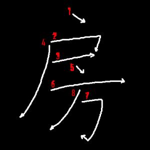 """Jouyou Kanji """"房"""" Stroke Order"""
