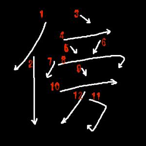 """Jouyou Kanji """"傍"""" Stroke Order"""