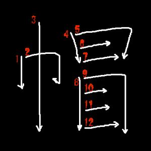 """Jouyou Kanji """"帽"""" Stroke Order"""