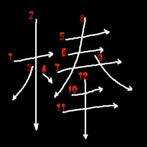 """Jouyou Kanji """"棒"""" Stroke Order"""