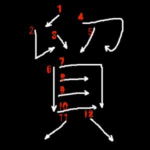 """Jouyou Kanji """"貿"""" Stroke Order"""