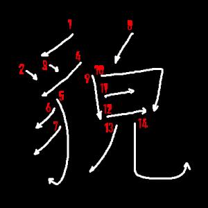 """Jouyou Kanji """"貌"""" Stroke Order"""
